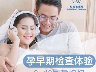 广州和睦家医院