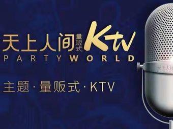 悦酷天上人间量贩式KTV(银泰店)