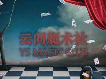 云间魔术社