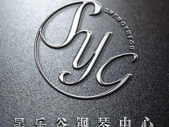 晟乐谷钢琴中心(南三环校区)