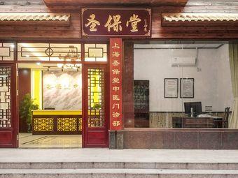 上海圣保堂中醫門診部·針灸推拿專業