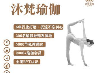 沐梵瑜伽(武里山路天街店)
