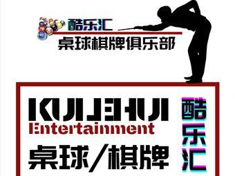 酷乐汇娱乐·台球·棋牌·KTV