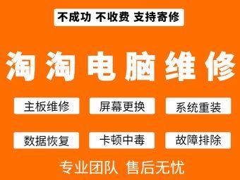 淘淘電腦維修電腦回收網絡維護(南開店)
