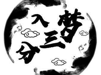 入梦三分剧本体验馆