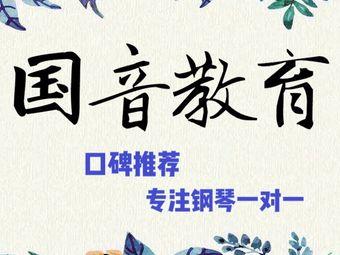 国音教育(浦东新区川沙店)