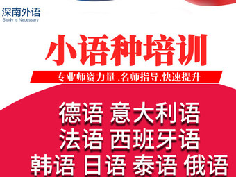 深南国际语言培训中心(车公庙店)