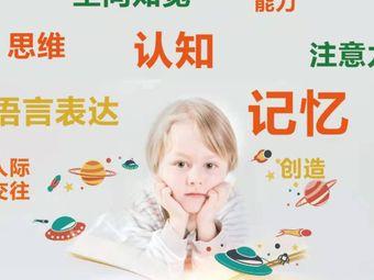 全纳儿童能力训练中心(no.366)