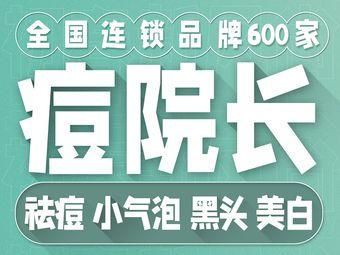 痘院长·祛痘·皮肤管理(泰安合胜广场店)