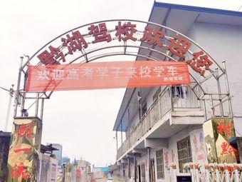 黔湖驾校(观山湖店)