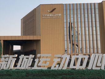 空港新城运动中心