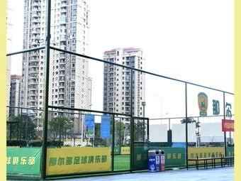 那尔多足球公园(城东万达中心)