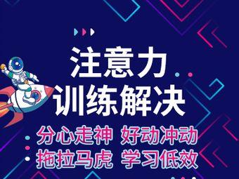 竞思注意力学习能力训练(三阳广场中心)