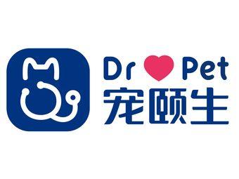 宠颐生宠物诊疗中心(石龙分院)