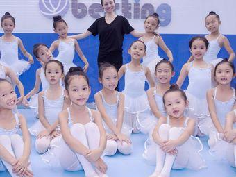 贝诗婷舞蹈培训学校(祥宾路店)