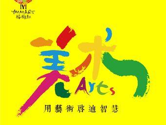 杨梅红国际私立美校(郫都蜀都万达校区)