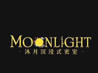 MOONLIGHT沐月沉浸式密室