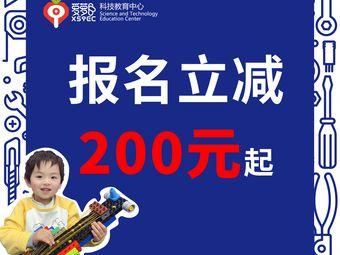 爱萝卜乐高机器人编程教育中心(包河万达分校)