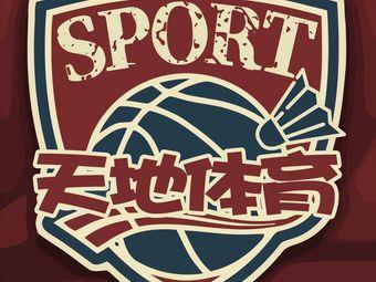 天地体育篮球羽毛球培训中心(后湖百步亭校区)