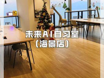 未来自习室(世茂海峡大厦店)