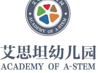 上海艾思坦幼兒園