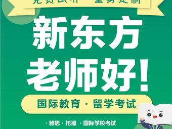 新东方(国际教育培训中心)