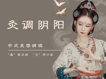 鑫艾美容·养生会所(紫园店)