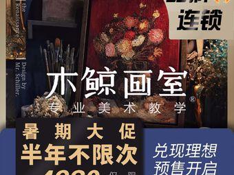 木鲸画室|专业美术教学(七宝店)