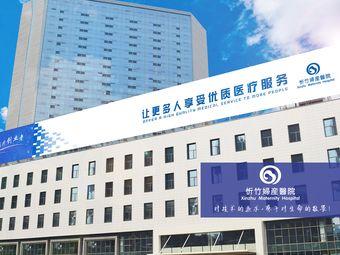 忻竹妇产医院