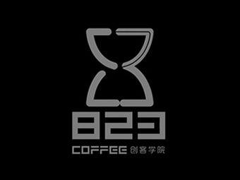 823Coffee•咖啡培训