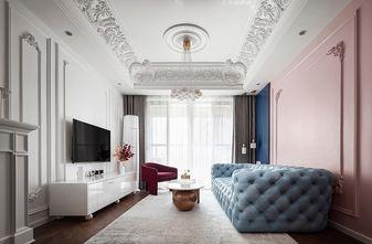 豪华型140平米三法式风格客厅图片大全