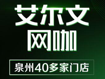 艾尔文网咖·星汇店(晋江跨世纪店)