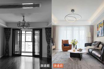15-20万140平米三室两厅现代简约风格客厅效果图