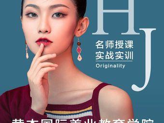 黄杰国际化妆纹绣美甲培训学校