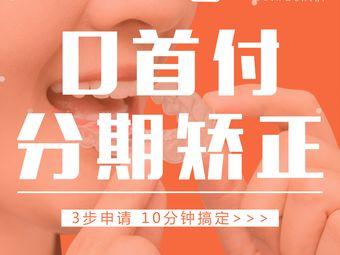 牙先森口腔·种植矫正联合中心(新都分院)