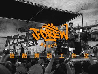 J-CREW舞蹈工作室(运河外滩店)