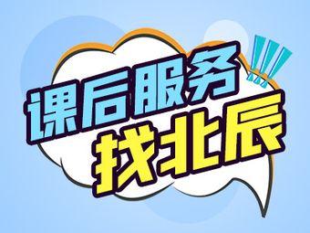 北辰教育(云龙万达校区)