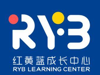 红黄蓝成长中心(双元路店)
