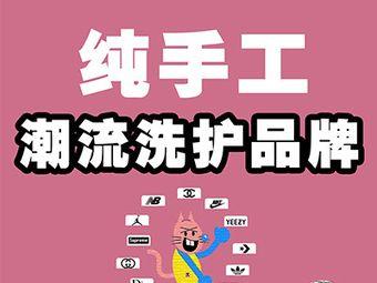 百万伏特MeV球鞋研究所(嘉兴店)