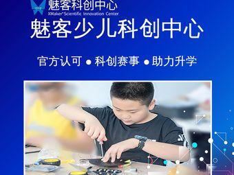 魅客科创·乐高·少儿编程·Steam中心(新光天地店)