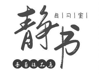 静书自习室(临沂大学店)