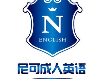尼可成人英语
