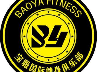 宝雅国际健身俱乐部