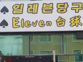 Eleven台球棋牌室