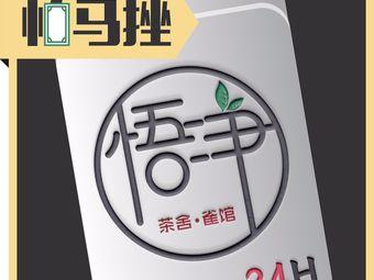 悟净共享茶舍·雀馆(世欧王庄店)