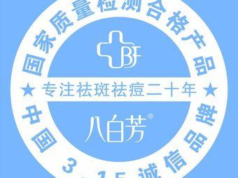 八白芳专注祛斑祛痘20年·全国连锁(南丰店)