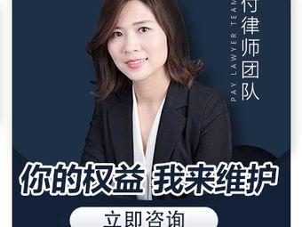 海华永泰律师事务所·付亚辉律师团队