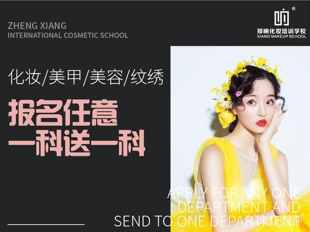 郑响化妆造型学校