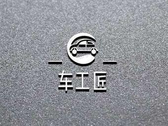 车工匠汽车生活(丰和新城店)