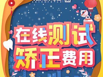 維樂口腔(唐鎮門診浦東店)